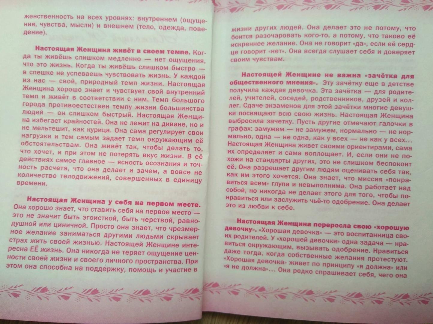 Иллюстрация 3 из 3 для 10 заповедей для Настоящей Женщины. Книга-тренинг - Юлия Свияш   Лабиринт - книги. Источник: Савчук Ирина