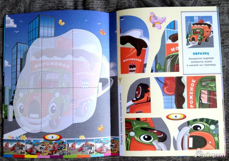 Иллюстрация 6 из 8 для Приключения тачек Книжка раскраска-вырезалка | Лабиринт - книги. Источник: Лабиринт