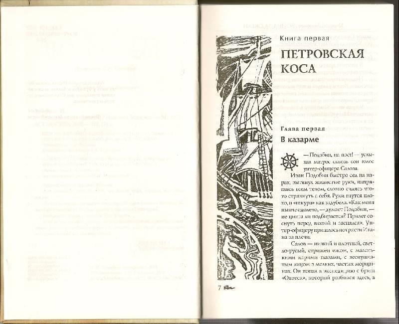 Иллюстрация 6 из 7 для Война за океан - Николай Задорнов | Лабиринт - книги. Источник: АГП
