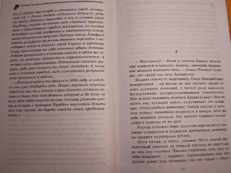 Иллюстрация 5 из 7 для Разлученный с небом - Евгений Истомин | Лабиринт - книги. Источник: ~Tasha~