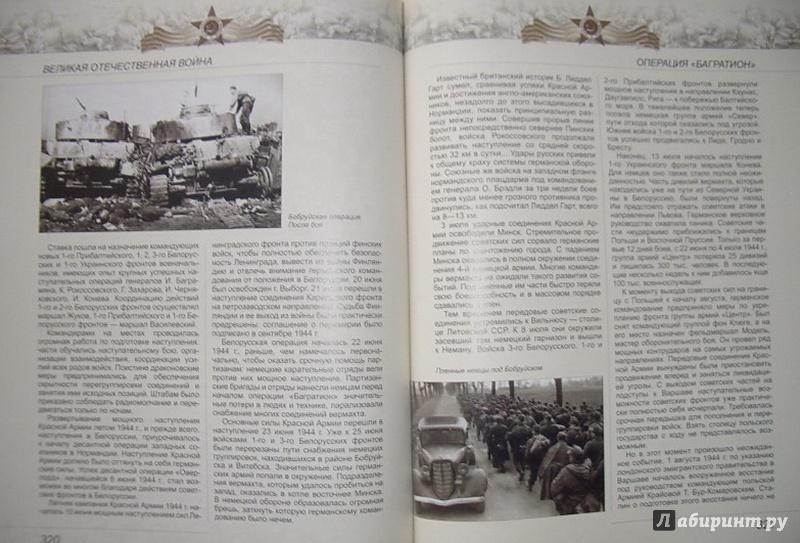 Иллюстрация 8 из 9 для Великая Отечественная война - Ржешевский, Никифоров | Лабиринт - книги. Источник: Елизовета Савинова
