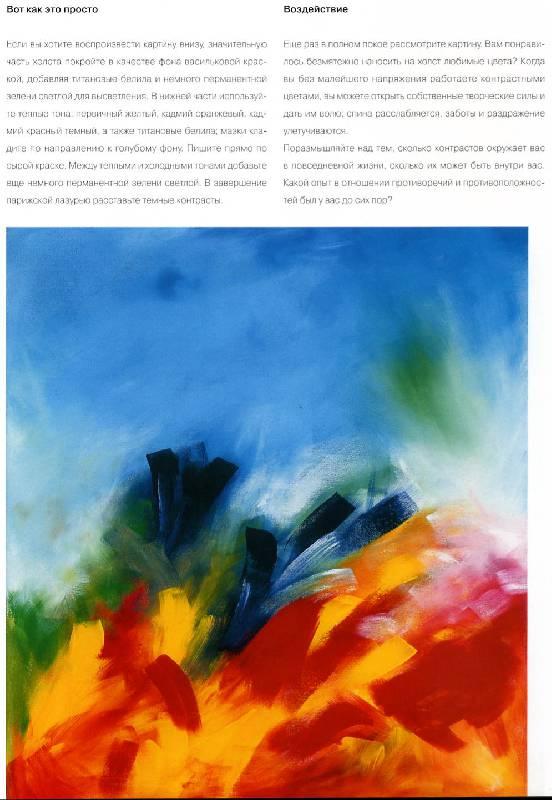 Иллюстрация 23 из 26 для Картины для души. Живопись всеми чувствами - Габриеле Шуллер | Лабиринт - книги. Источник: Росинка