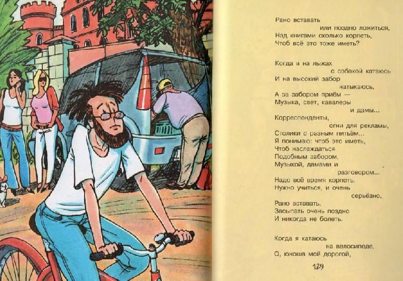 Иллюстрация 15 из 21 для Рассказы и новые стихи - Эдуард Успенский   Лабиринт - книги. Источник: Zhanna