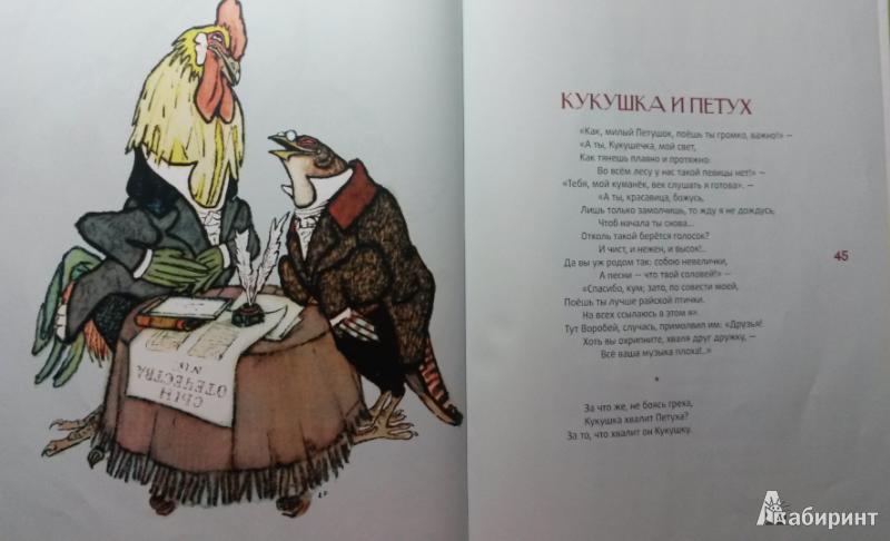 Иллюстрация 8 из 11 для Басни - Иван Крылов | Лабиринт - книги. Источник: Шляжко  Наталья Александровна