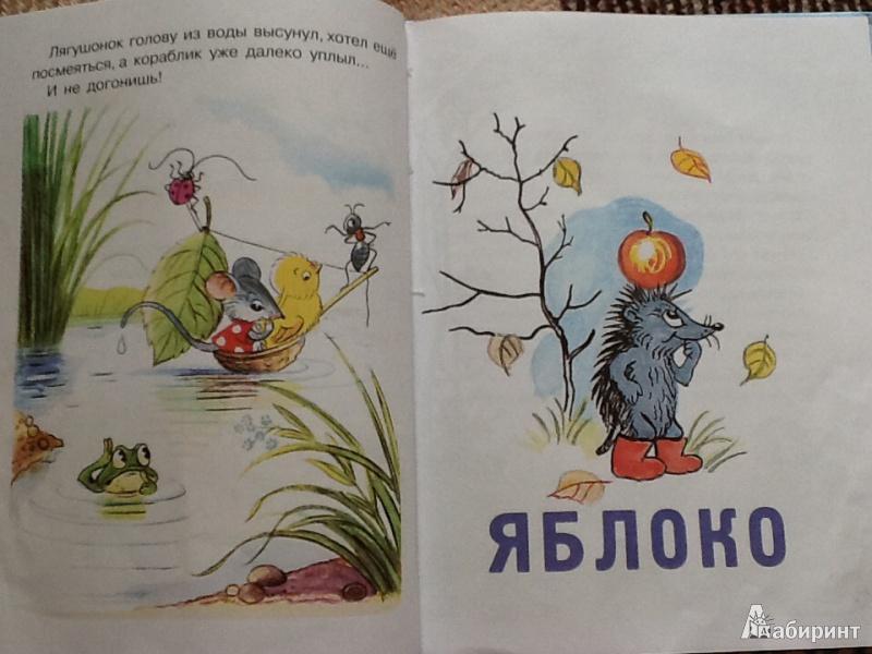 Иллюстрация 5 из 10 для Сказки-мультфильмы - Владимир Сутеев   Лабиринт - книги. Источник: Крылова  Елена