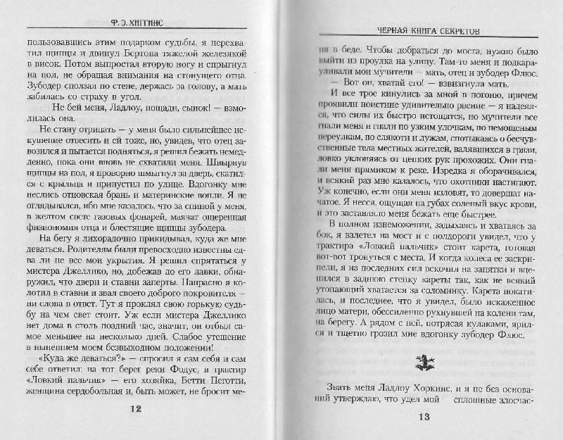 Иллюстрация 4 из 23 для Черная книга секретов - Ф. Хиггинс | Лабиринт - книги. Источник: Avdeeff