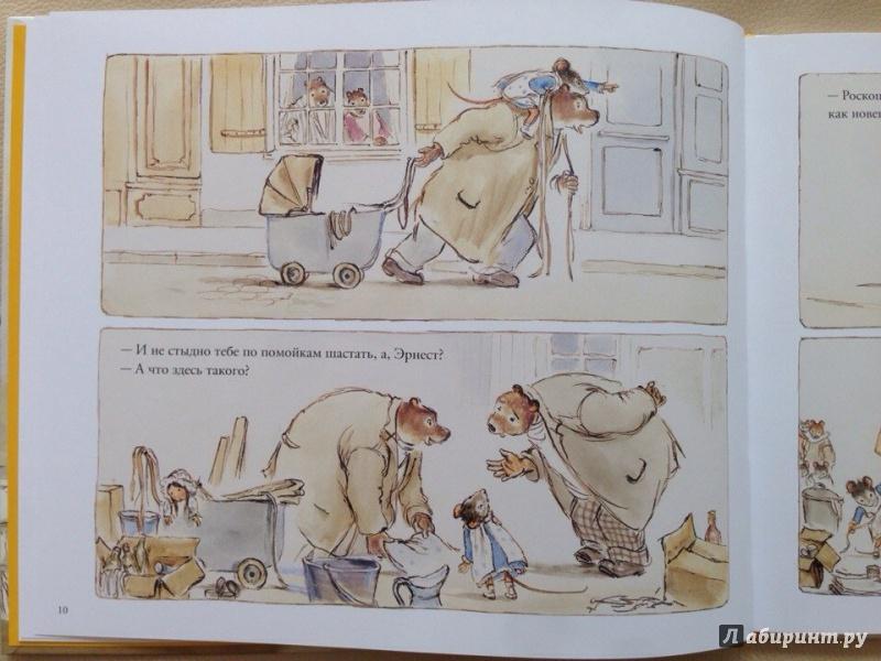 Иллюстрация 11 из 20 для Комната Жозефины. Пикник - Габриэль Венсан | Лабиринт - книги. Источник: antonnnn