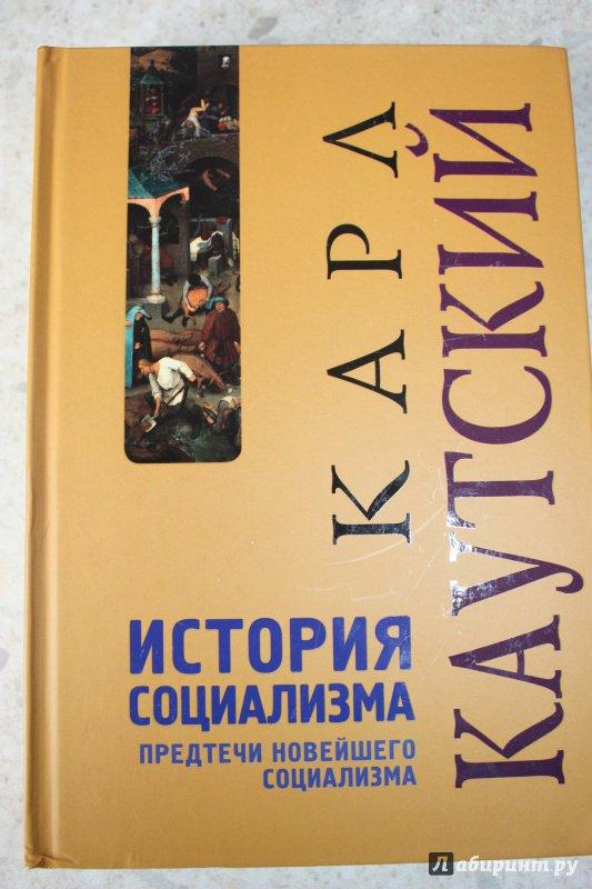 Иллюстрация 2 из 12 для История социализма. Предтечи новейшего социализма - Карл Каутский | Лабиринт - книги. Источник: Евстратовы  Ва