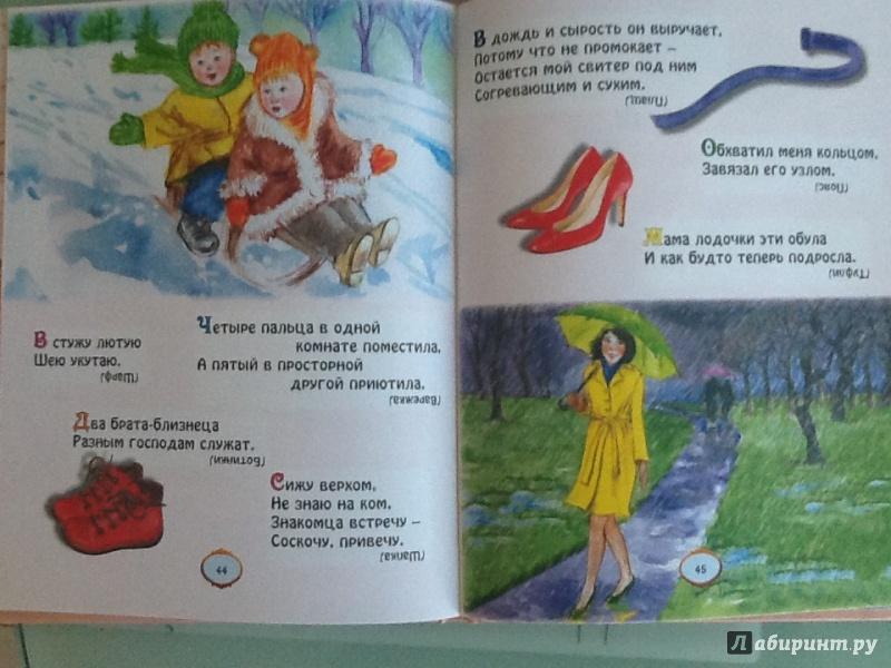 Иллюстрация 5 из 13 для Большая книга загадок | Лабиринт - книги. Источник: Monplesir