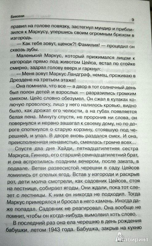 Иллюстрация 4 из 11 для Бикини - Януш Вишневский | Лабиринт - книги. Источник: Леонид Сергеев
