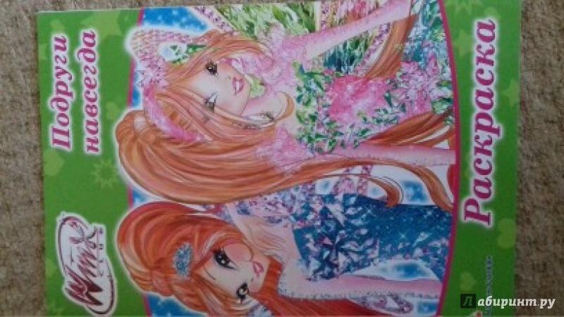 """Иллюстрация 6 из 9 для Раскраска """"WINX. Магия Винкс ..."""