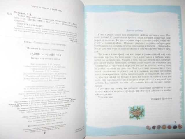 Иллюстрация 10 из 39 для Тайны морского дна: книга для чтения детям - Геннадий Целищев   Лабиринт - книги. Источник: varta