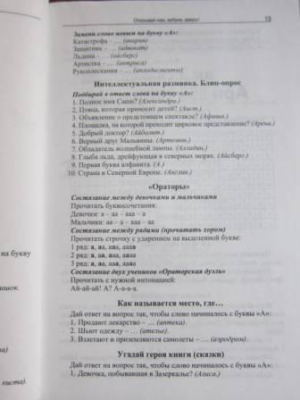 Иллюстрация 6 из 13 для Учим азбуку, играя: Занимательные игры, задания, загадки и стихи для обучения грамоте - Гайдина, Кочергина   Лабиринт - книги. Источник: YaUlka