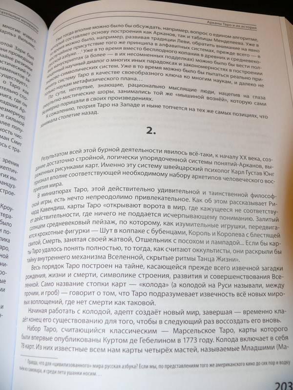 Иллюстрация 11 из 31 для Арканология. Старшие Арканы Таро - Феликс Эльдемуров | Лабиринт - книги. Источник: Caelus