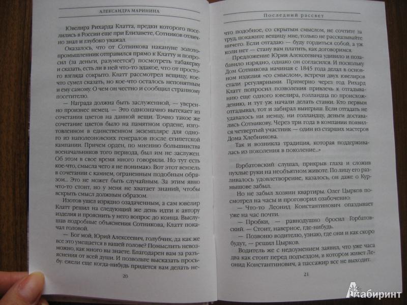 Иллюстрация 7 из 16 для Последний рассвет - Александра Маринина | Лабиринт - книги. Источник: Баскова  Юлия Сергеевна