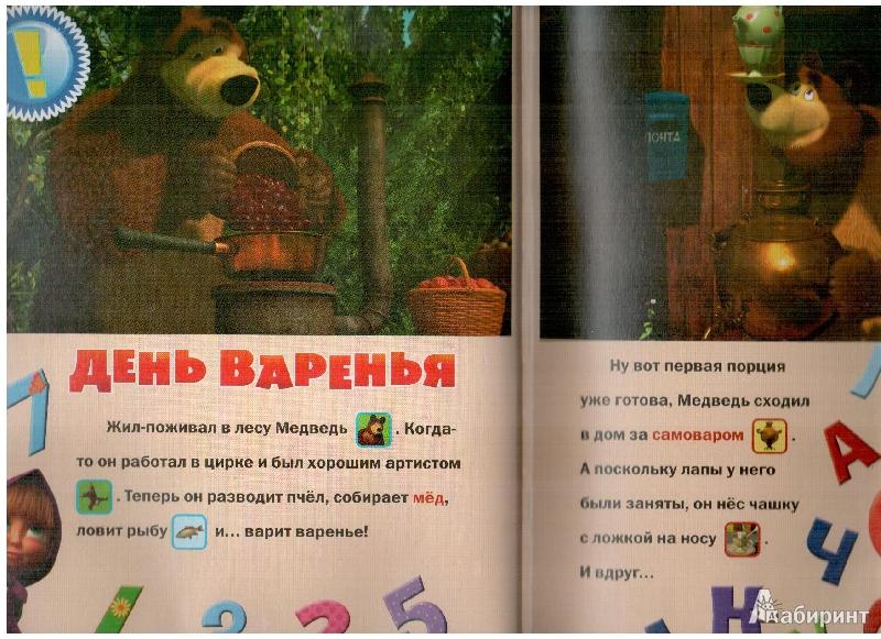 Иллюстрация 3 из 8 для Маша и Медведь. Сказка продолжается. | Лабиринт - книги. Источник: gabi