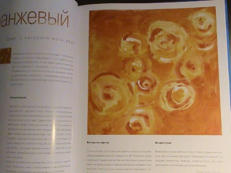 Иллюстрация 4 из 26 для Картины для души. Живопись всеми чувствами - Габриеле Шуллер | Лабиринт - книги. Источник: Обычная москвичка