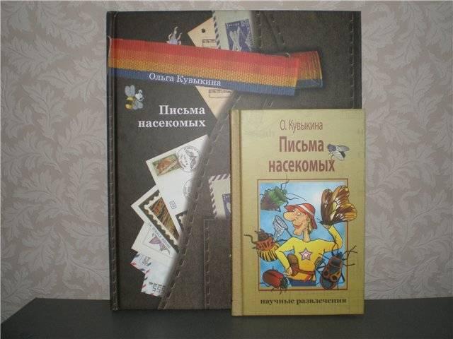 Иллюстрация 52 из 106 для Письма насекомых - Ольга Кувыкина | Лабиринт - книги. Источник: Гостья
