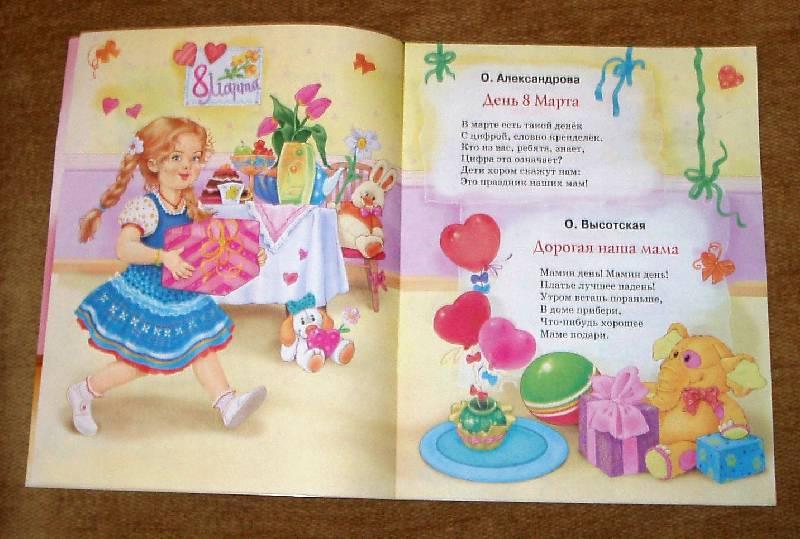 стихи для самых маленьких на день рождения покупке моего