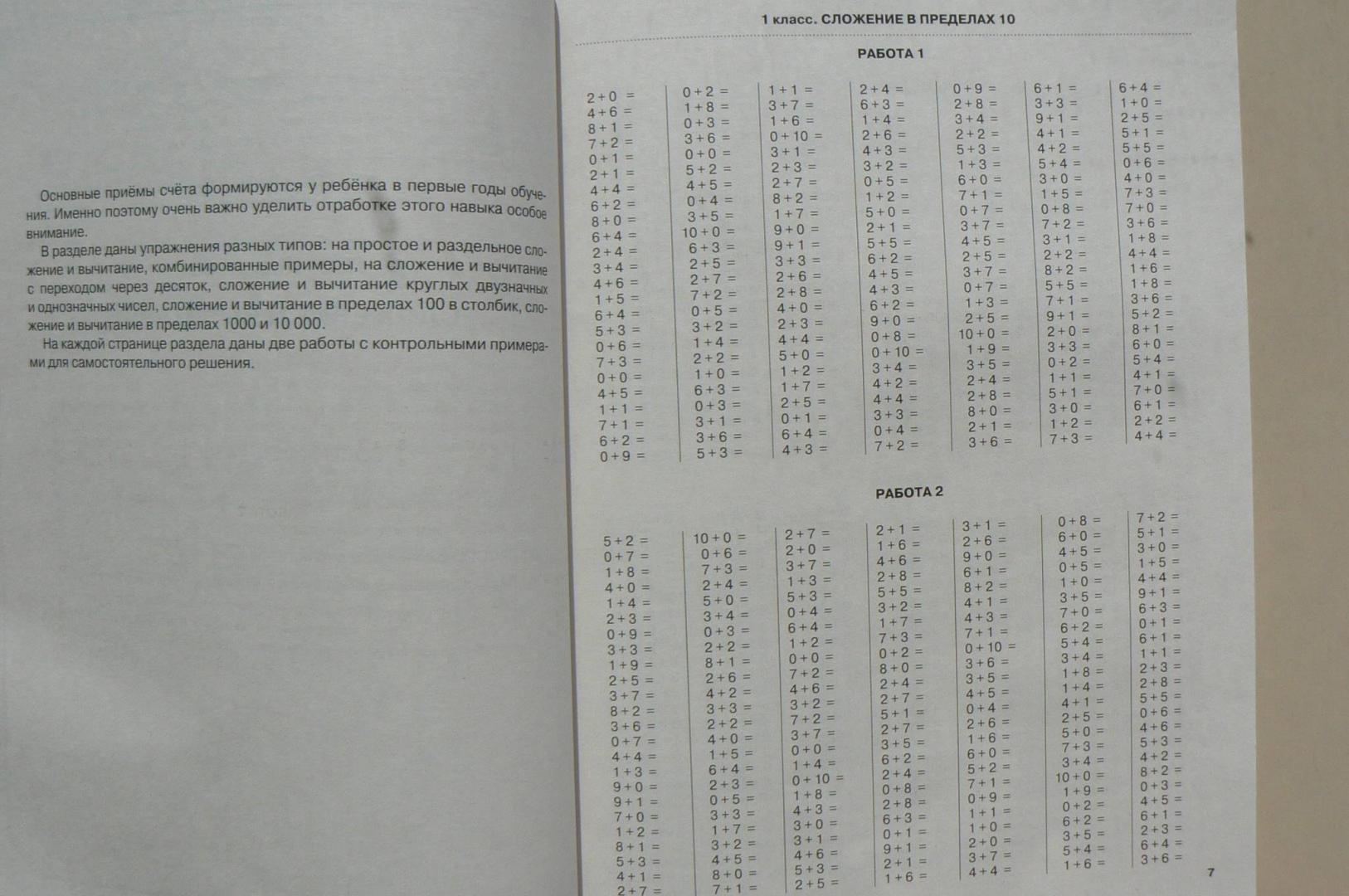 Иллюстрация 3 из 7 для Математика. 1-4 классы. 5000 заданий для подготовка к ВПР - Позднева, Кулаков, Хомяков | Лабиринт - книги. Источник: Лидия