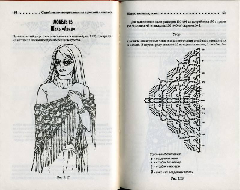 Иллюстрация 17 из 24 для Шали, пончо, накидки | Лабиринт - книги. Источник: Юта