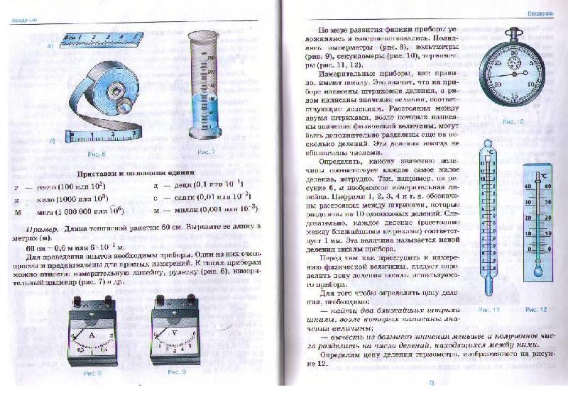 Иллюстрация 26 из 37 для Физика. 7 класс - Александр Перышкин | Лабиринт - книги. Источник: Ya_ha