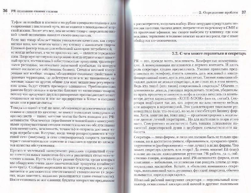 Иллюстрация 1 из 4 для PR-кампания своими силами. Готовые маркетинговые решения (+ CD) - Юрий Касьянов | Лабиринт - книги. Источник: Матрёна