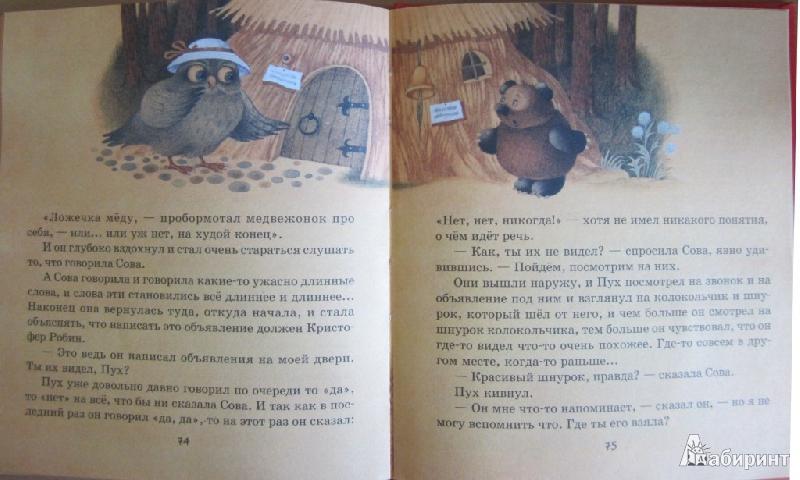 Иллюстрация 10 из 16 для Винни-Пух и пчелы - Милн, Заходер | Лабиринт - книги. Источник: ver-ira