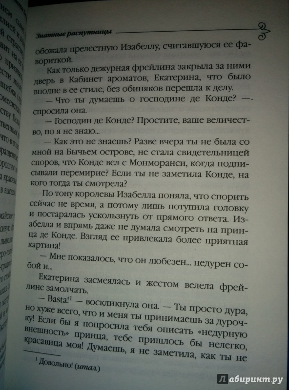 Иллюстрация 4 из 6 для Знатные распутницы - Жюльетта Бенцони   Лабиринт - книги. Источник: Annexiss