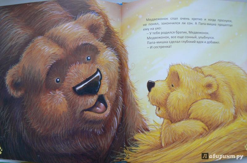Иллюстрация 10 из 34 для Мама, как же ты будешь дальше любить меня? - Хейди Ховарт   Лабиринт - книги. Источник: Марина
