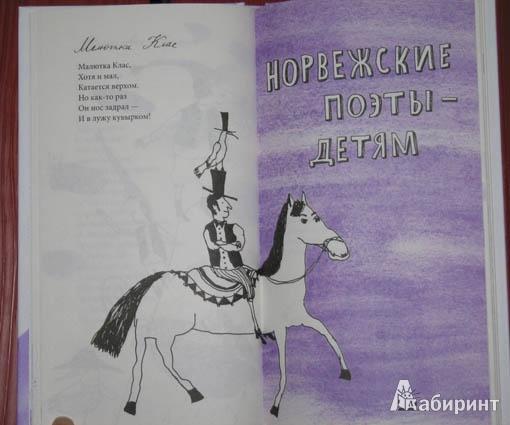 Иллюстрация 25 из 44 для Грустный кондитер | Лабиринт - книги. Источник: brrrr