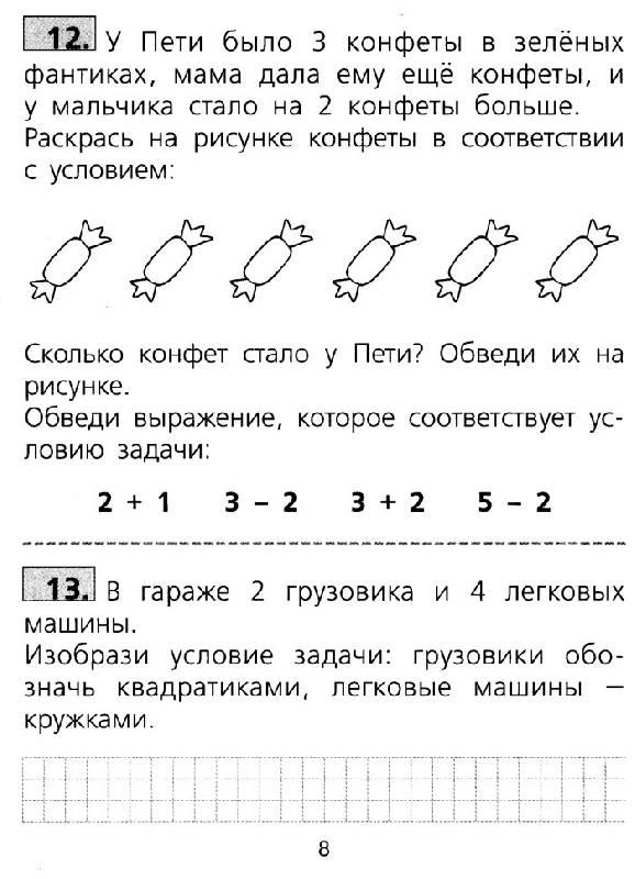 Иллюстрация 6 из 13 для Тренажер по математике для 1 класса. Обучение решению задач. ФГОС - Анна Белошистая | Лабиринт - книги. Источник: Кнопа2