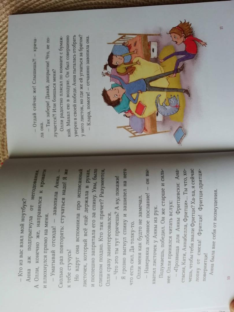 Иллюстрация 9 из 36 для А кота спросить забыли? - Аннетте Херцог   Лабиринт - книги. Источник: Счастливая мама