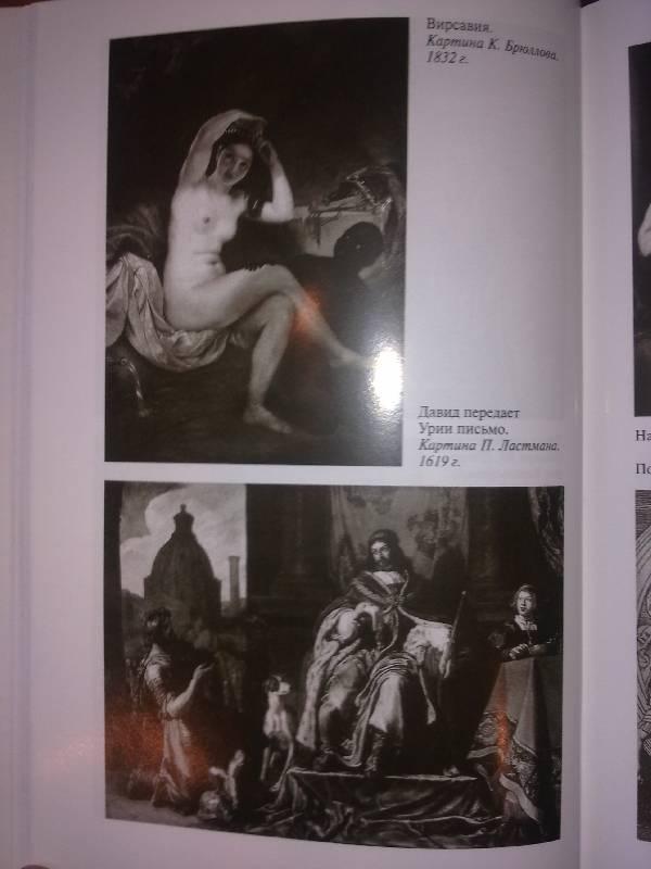 Иллюстрация 7 из 10 для Царь Давид - Петр Люкимсон   Лабиринт - книги. Источник: Miaroo