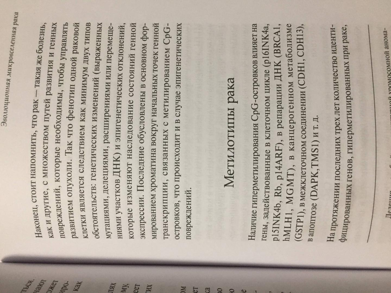 Иллюстрация 11 из 14 для Я не моя ДНК. Генетика предполагает, эпигенетика располагает - Манель Эстейер   Лабиринт - книги. Источник: GoOd Girl