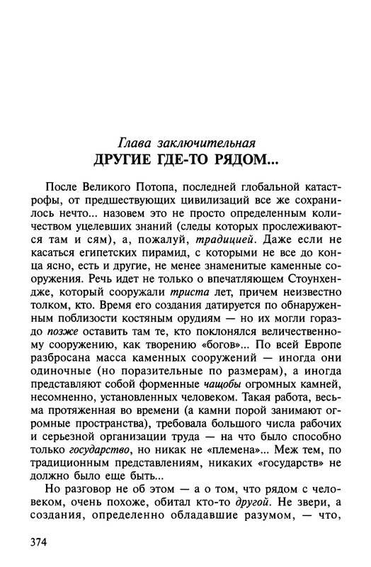 Иллюстрация 13 из 20 для Планета призраков - Александр Бушков | Лабиринт - книги. Источник: Ялина
