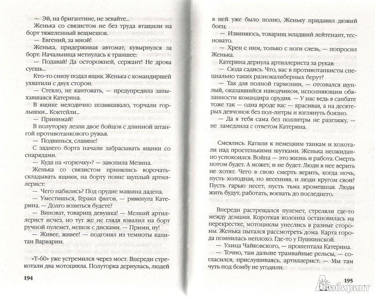 Иллюстрация 4 из 6 для Самый младший лейтенант. Корректировщик истории - Юрий Валин | Лабиринт - книги. Источник: Комиссар