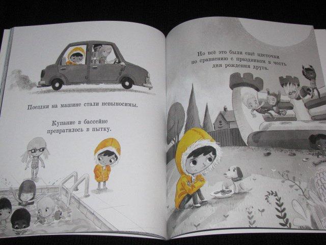 Иллюстрация 46 из 63 для (Не) обыкновенный Норман - Том Персиваль | Лабиринт - книги. Источник: Nemertona
