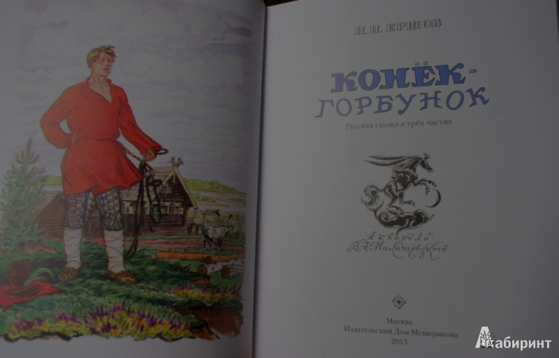 Иллюстрация 20 из 100 для Конек-Горбунок - Петр Ершов | Лабиринт - книги. Источник: Алонсо Кихано