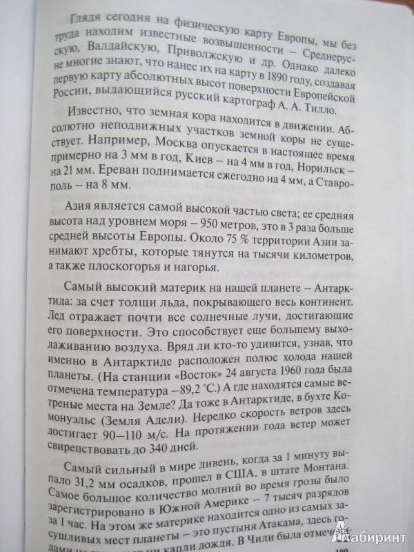 Иллюстрация 8 из 13 для Удивительная география - Людмила Антонова   Лабиринт - книги. Источник: Макарова  Елена