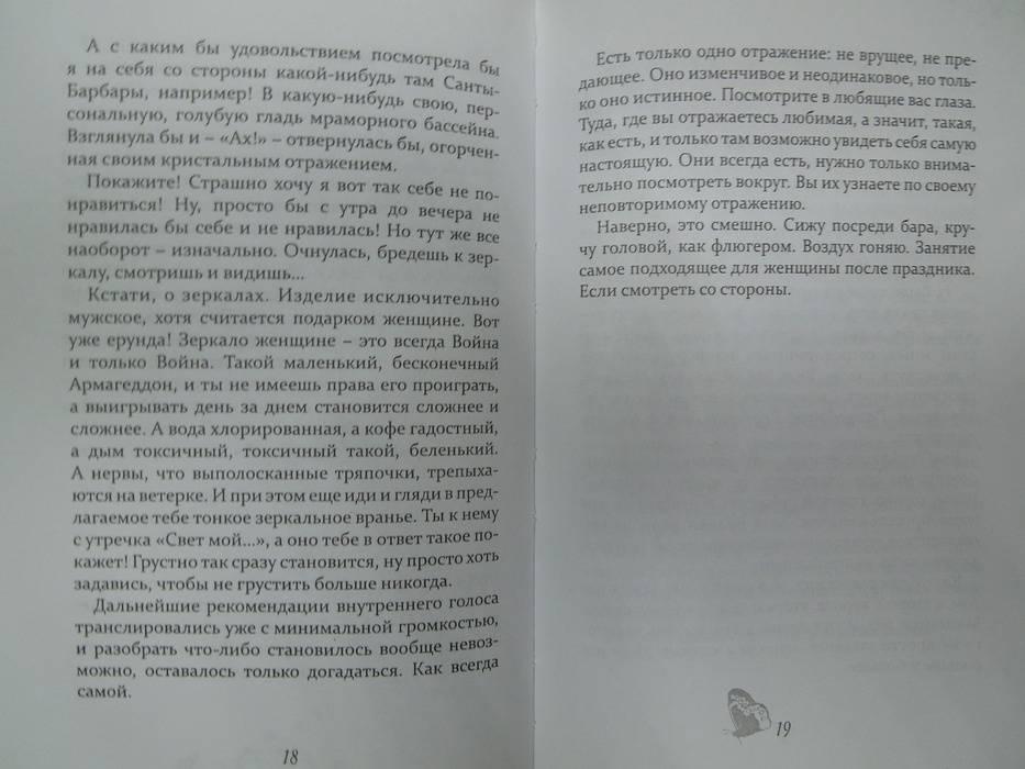 Иллюстрация 9 из 15 для Сновидения бабочки, или Практикум по расширению сознания женщины - Татьяна Сауляк | Лабиринт - книги. Источник: Королева  Кристина