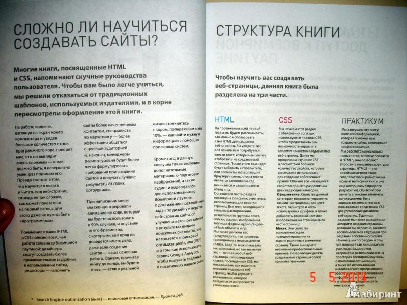 Иллюстрация 10 из 13 для HTML и CSS. Разработка и дизайн веб-сайтов (+CD) - Джон Дакетт | Лабиринт - книги. Источник: Kassavetes