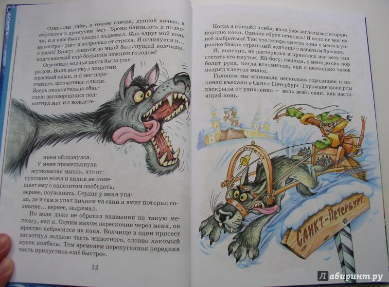 Иллюстрация 9 из 16 для Приключения Барона Мюнхаузена. Полная версия   Лабиринт - книги. Источник: Мазухина Анна Сергеевна