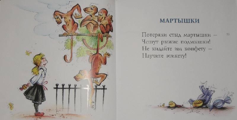 Иллюстрация 16 из 21 для Зоосад - Игорь Карде | Лабиринт - книги. Источник: Трухина Ирина