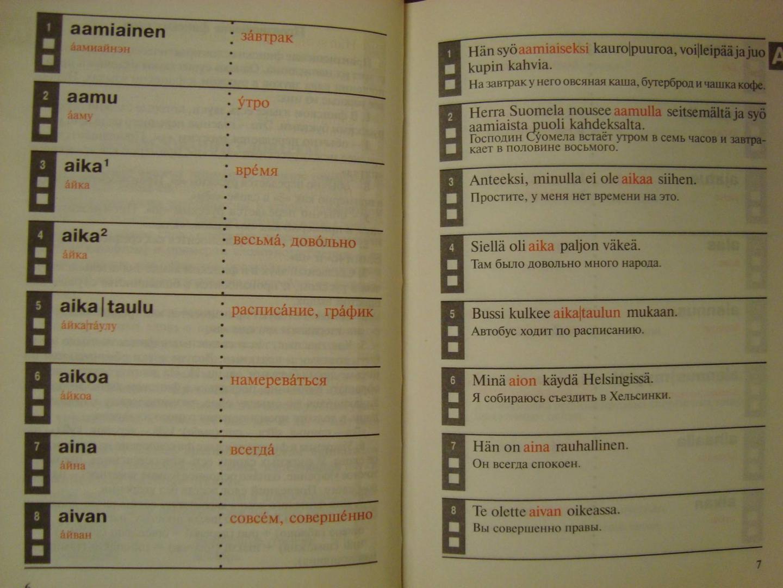 Иллюстрация 2 из 2 для Самый быстрый способ выучить финский язык. Мои первые 1000 финских слов | Лабиринт - книги. Источник: Yulia