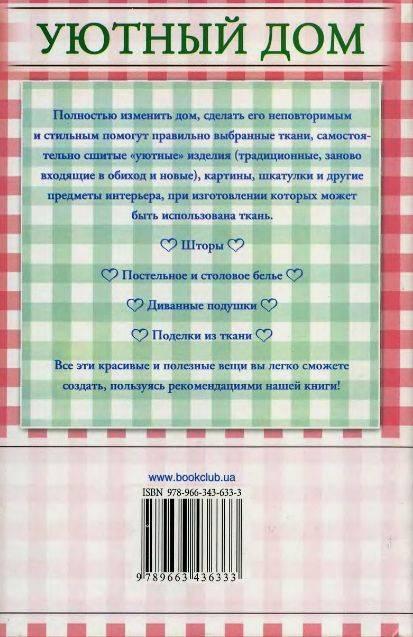 Иллюстрация 1 из 5 для Уютный дом - Светлана Лапина | Лабиринт - книги. Источник: enotniydrug