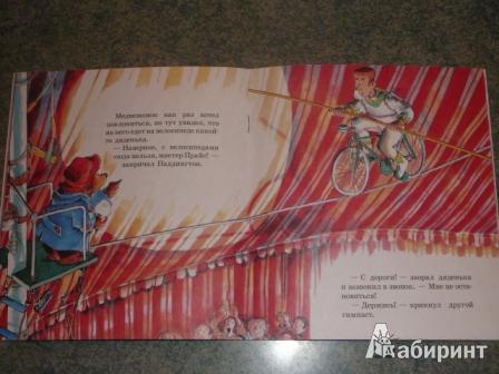 Иллюстрация 8 из 24 для Медвежонок Паддингтон в цирке - Майкл Бонд | Лабиринт - книги. Источник: Кирюшина  Татьяна Ивановна