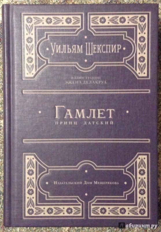 Иллюстрация 34 из 41 для Гамлет, принц датский - Уильям Шекспир | Лабиринт - книги. Источник: Наталья Муравьёва