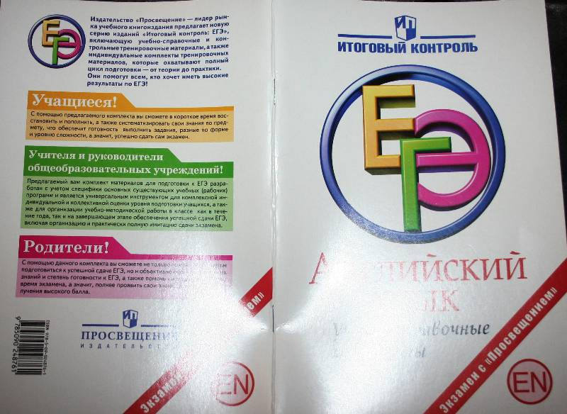 Иллюстрация 1 из 13 для Английский язык: ЕГЭ: Учебно-справочные материалы - Мичугина, Смирнов | Лабиринт - книги. Источник: Aleni
