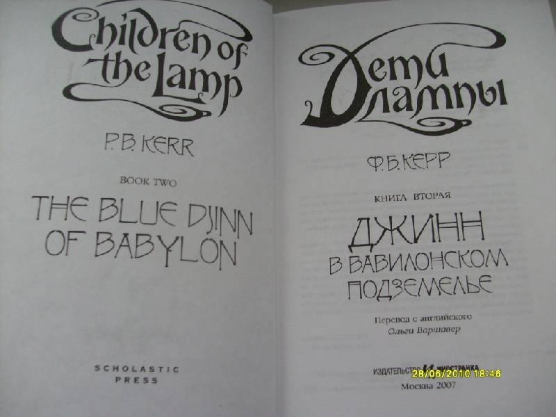 Иллюстрация 1 из 9 для Джинн в вавилонском подземелье/Дети лампы - Филипп Керр | Лабиринт - книги. Источник: Юта